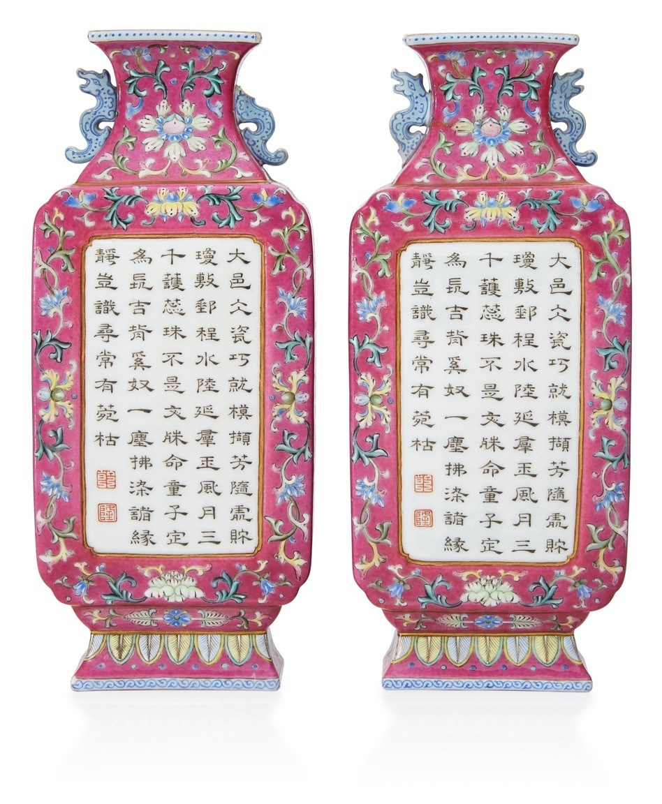 Lot 87: A rare pair of Chinese porcelain imperially inscribed wall vases, Qianlong marks and of the period | £20,000-30,000 + fees